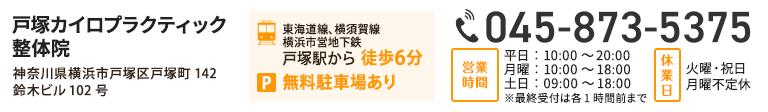 戸塚カイロプラクティック